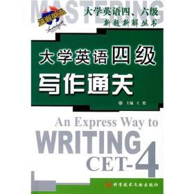 大学英语四级写作通关