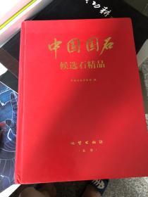 中国国石:候选石精品:[图集]