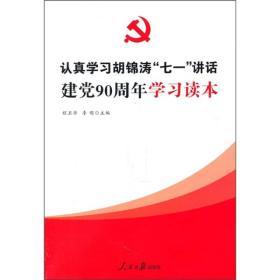 """认真学习胡锦涛""""七一""""讲话建党90周年学习读本"""