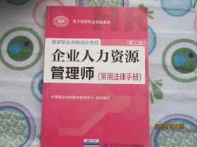 国家职业资格培训教程:企业人力资源管理师(第三版 常用法律手册)