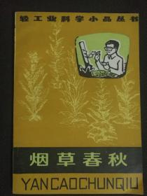 《烟草春秋》(轻工业科学小品丛书),缺本,私藏未阅,触手如新。