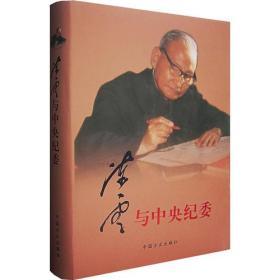 陈云与中央纪委