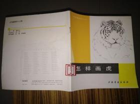 中国画技法入门:怎样画虎