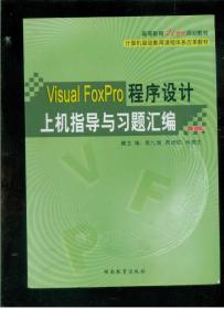 Visual FoxPro程序设计上机指导与习题汇编