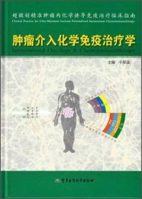 肿瘤介入化学免疫治疗学 于保法 军事医学科学出版社 9787516305034