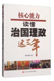 核心能力——读懂治国理政这三年
