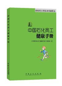 中国石化员工健康手册