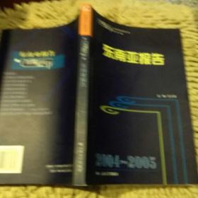 【首页有作者亲笔签名】2004-2005东南亚报告王士录云南大学出版社9787810689380