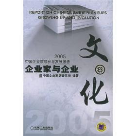 企业家与企业文化:2005中国企业家成长与发展报告