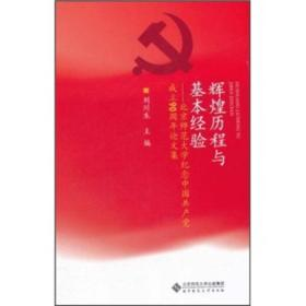 正版】辉煌历程与基本经验:北京师范大学纪念中国共产党成立90周年论文集