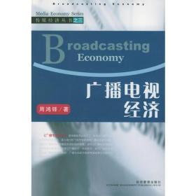 广播电视经济