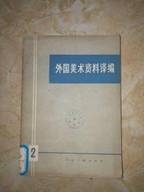 外国美术资料译编 第二辑