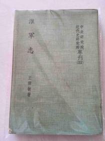 淮军志(中央研究院近代史研究所 专刊 22)