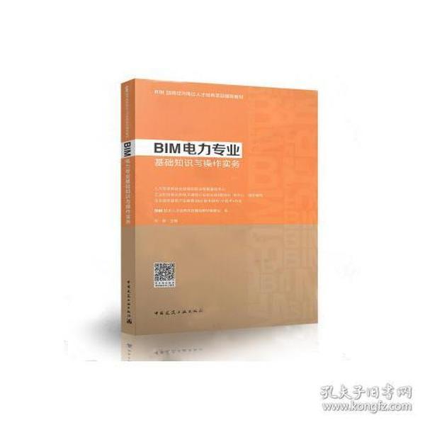BIM电力专业基础知识与操作实务