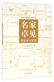 北京日报理论周刊文存——名家卓见