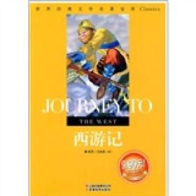世界经典文学名著宝库Classics:西游记