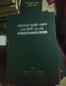 汉维规范化名词术语词典【52号