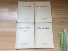 宁夏公路交通史上册(征求意见稿)运输篇、公路篇、古代篇、中华民国时期编年大事述略(四本合售)