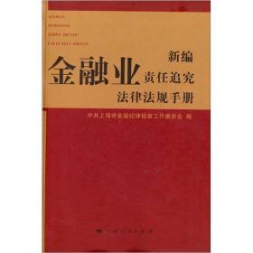 新编金融业责任追究法律法规手册