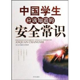 中国学生应该知道的安全常识