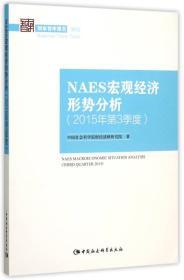 NAES宏观经济形势分析(2015年第3季度)