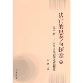 法官的思考与探索2:上海市金山区人民法院调研成果精选