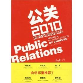 公关2010:中国企业舆论环境研究
