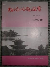 经济问题探索(1994年 第10期)