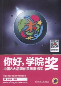 你好,学院奖 中国8大品牌创意传播纪实