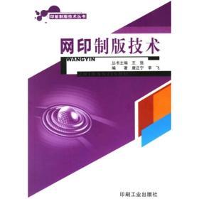 网印制版技术