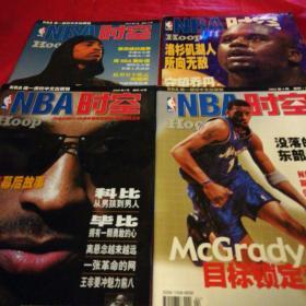 NBA时空 2002年1,4,7,8月【4本合售】