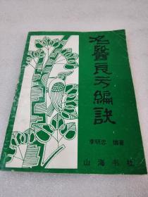 《名医良方编诀》大缺本!山海书社 1995年1版1印 平装1册全
