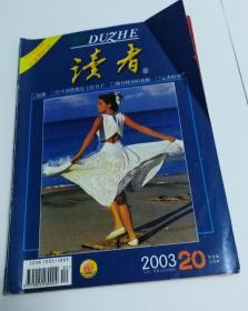 读者 2003年第20期