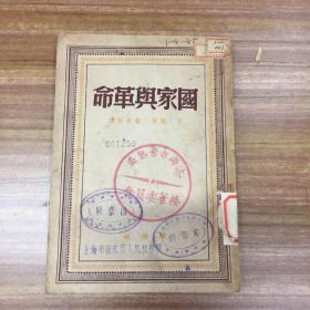 国家与革命。1949年上海初版