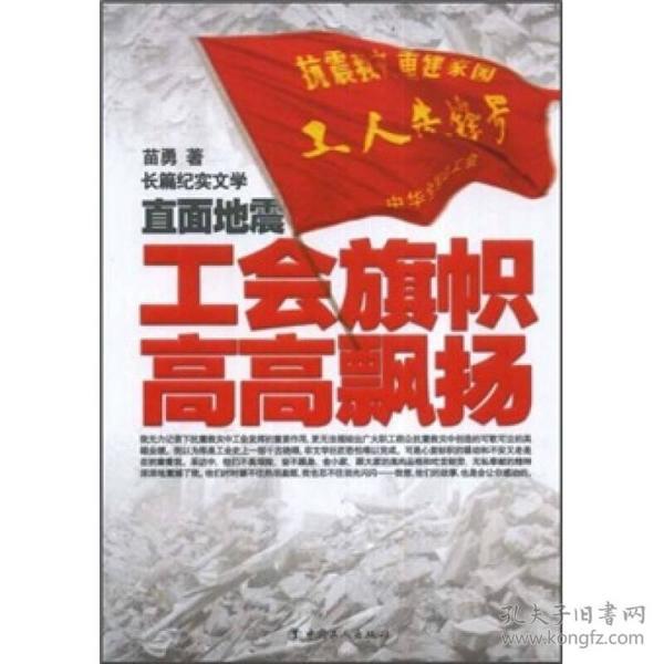 直面地震:工会旗帜高高飘扬