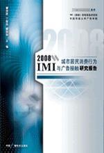 2008IMI城市居民消费行为与广告接触研究报告