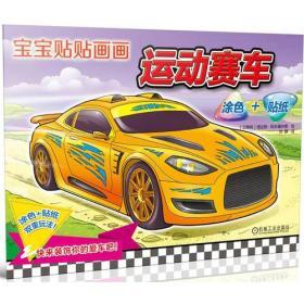 宝宝贴贴画画:运动赛车(涂色 贴纸)