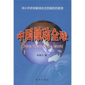 中国触动全球