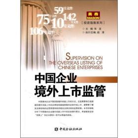 中国企业境外上市监管