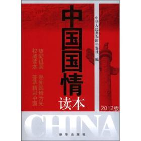 中国国情读本(2012版)