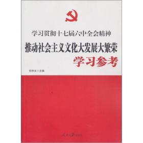 学习贯彻十七届六中全会精神:推动社会主义文化大发展大繁荣学习参考