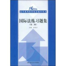 21世纪法学系列教材配套辅导用书:国际法练习题集(第2版)