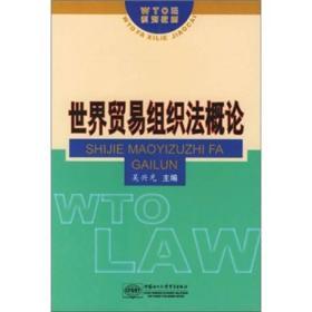 WTO法系列教材:世界贸易组织法概论