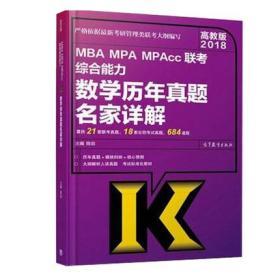 高教版2018mba管理类联考综合能力数学历年真题名家详解 陈剑 MBA MPA MPAcc教材 高等教育出版社 9787040475708