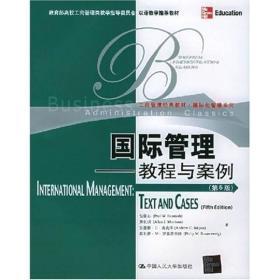 【二手包邮】国际管理—教程与案例(第5版) 包铭心 中国人民大学