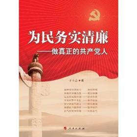 为民务实清廉——做真正的共产党人