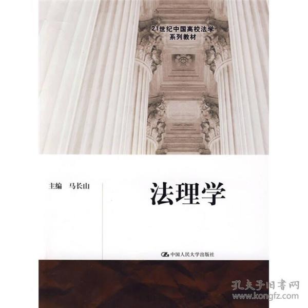 法理学/21世纪中国高校法学系列教材