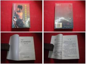《李小龙短棍技击法》,32开高鸿鹏著,北京体大1996.5出版,5580号,图书