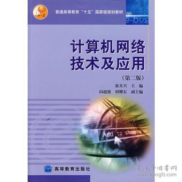 计算机网络技术及应用(第二版)