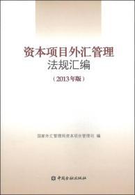 资本项目外汇管理法规汇编(2013年版)